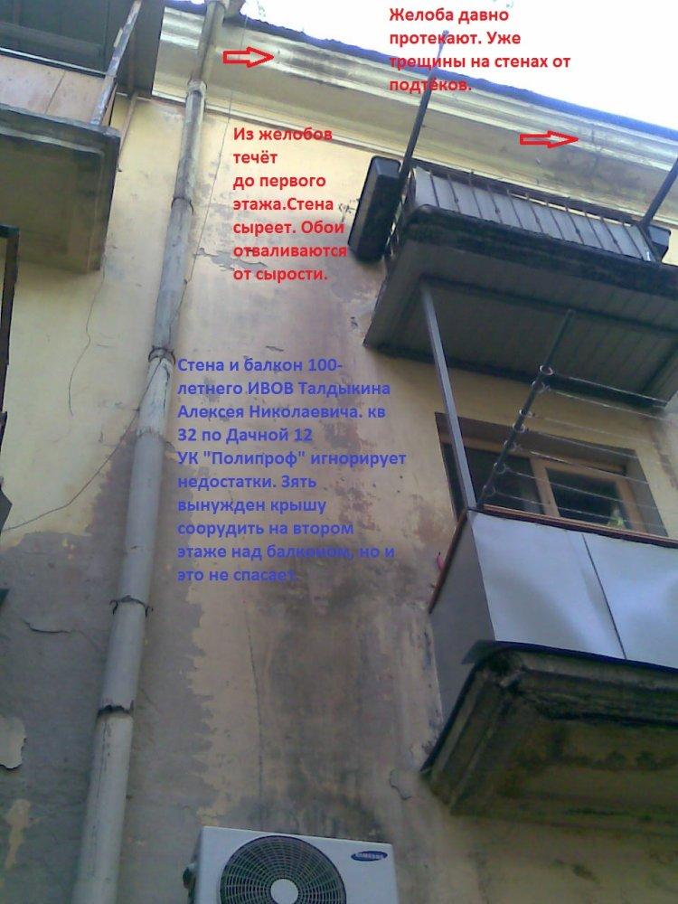 Ответы@mail.ru: желоба протекают и стены отсыревают. на стен.